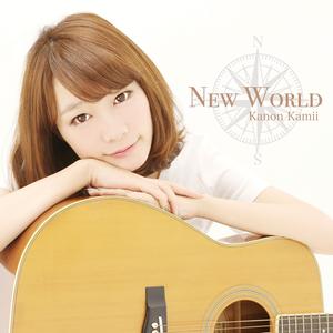 神井花音 4th Single 【 New World 】