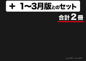 「超」結果手帳 黒 2018年4月-6月(2018年1月-3月版セット)