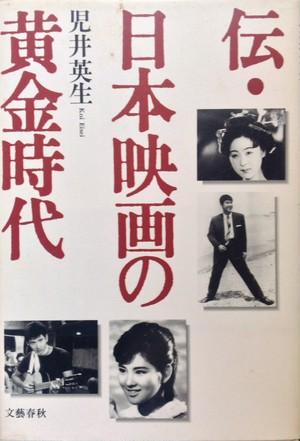 伝・日本映画の黄金時代(児井英生)文藝春秋