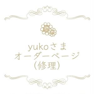 Yukoさま オーダーページ(ピアスポストお直し)
