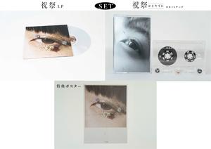 『祝祭』LP+『祝祭 ひとりでに』カセットテープSET(特典ポスター付)