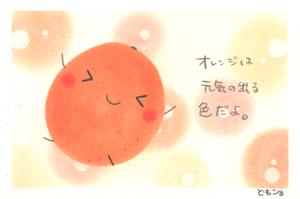 ここあーと オレンジデー。