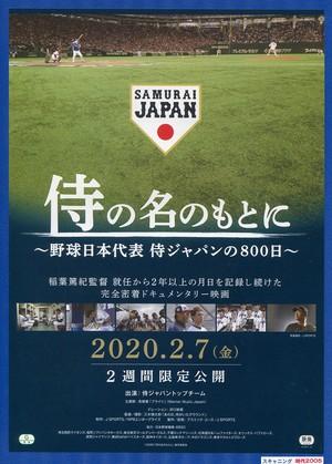侍の名のもとに ~野球日本代表 侍ジャパンの800日~