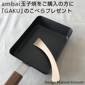 ambai 玉子焼 角小 ノベルティこべらプレゼント