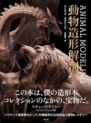 コピー:アニマル・モデリング 動物造形解剖学
