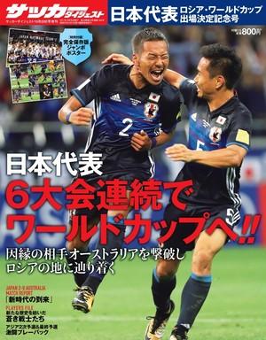 日本代表 ロシア・ワールドカップ出場決定記念号