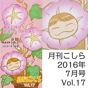 月刊こしらバックナンバー Vol.17 2016年7月号 「夢を記録しろ!間違いなく予知夢だ!」