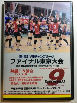 【ブルーレイ】2018年V9チャンプリーグ女子 ファイナル東京大会 全8試合収録(ダイジェスト版)
