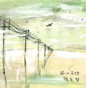 凧の平地 / 佐立努