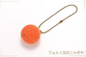 フェルト玉のキーホルダー オレンジ