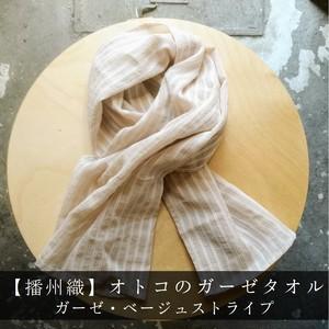 【播州織】オトコのガーゼタオル(ガーゼ・ベージュストライプ)