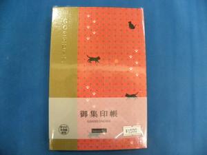 御集印帳 Komon+集印帳 猫足に十(じゅう)