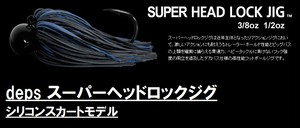 deps / スーパーヘッドロックジグ