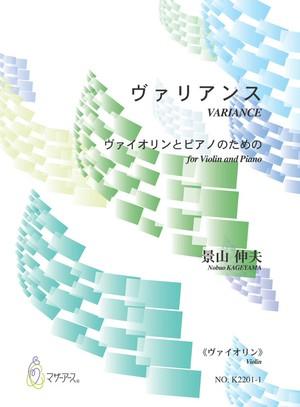 K2201 VARIANCE《Violin》(Violin,Piano/N.KAGEYAMA/Score)