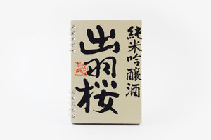 出羽桜 / 純米吟醸 出羽燦々誕生記念