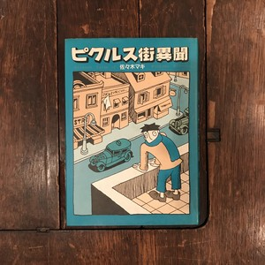 ピクルス街異聞 / 佐々木マキ