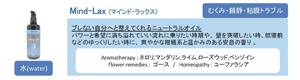 aroma-pathi 【Mind-Lax/ Five elements:水(water)10ml】