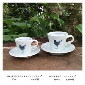 145 鳥文切立コ-ヒ-カップ