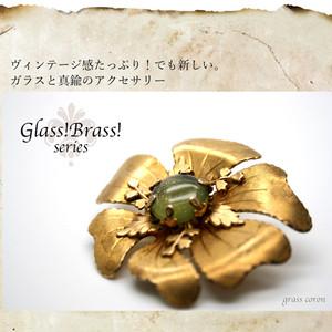 Glass!Brass!シリーズについて