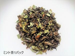 ミント茶1バッグ(大)