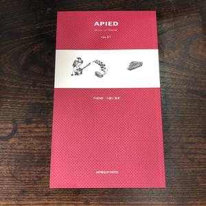 APIED 31号〈小説と食卓〉