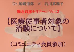 緊急対談セミナー【医療従事者対象の治験について】(コミュニティ参加)