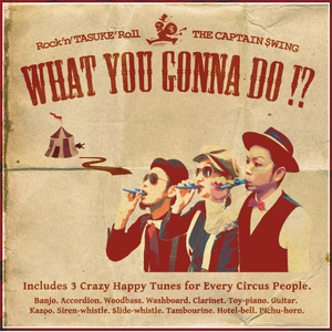 「WHAT YOU GONNA DO !?」 maxi single