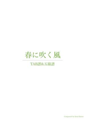 「春に吹く風」TAB譜 & 五線譜