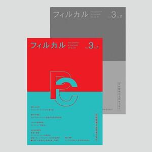 フィルカル年間購読2018年分(Vol. 3, Nos. 1 & 2)【送料無料】