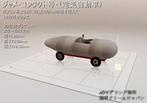 「ジャメ・コンタクト号 」3Dプリント用データ