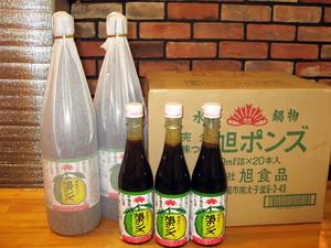 旭ポン酢(1本1800ml)
