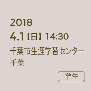 4/1(日)14:30 - 千葉生涯学習センター(千葉)/ 学生