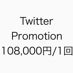 Twitter Promotion(クラウドファンディングの方向け)