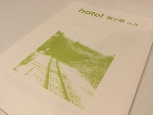 hotel 第2章 no.40【新本】