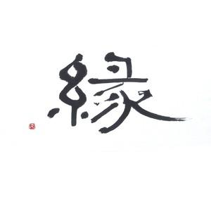 【道口久美子】「縁(えん)」