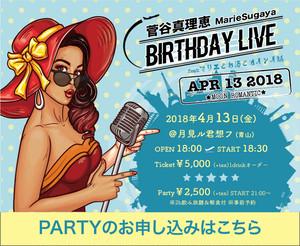 菅谷真理恵 Birthday Live 2018【PARTY】