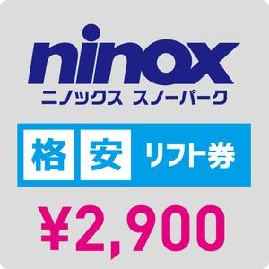 ニノックススノーパーク ナイター付 リフト1日券