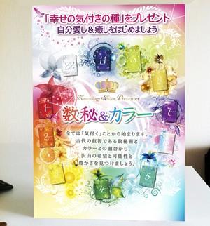 数秘&カラーオリジナル卓上パネルA3 or B3サイズ