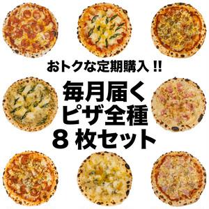 毎月届くおすすめピザ8枚セット