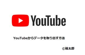 YouTubeから音声データを取り出す方法