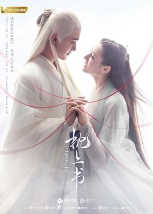 ☆中国ドラマ☆《夢幻の桃花~三生三世枕上書~》Blu-ray版 全56話 送料無料!