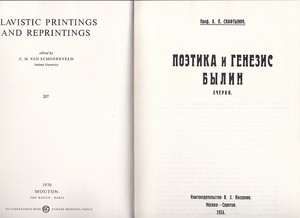 「Поэтика и генезис былин」А. П. Скафтымов(Slavistic Printings and Reprintings. 207)