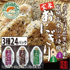 時短玄米【3種24パック(48個入)】自然栽培_有機玄米おにぎり-3種24パック入り|Jオーガライス | 有機JAS認定・自然農法・無農薬栽培の玄米だから、安心・ヘルシー・おいしい