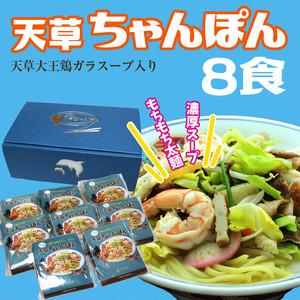 天草ちゃんぽん 8食入り ギフトBOX