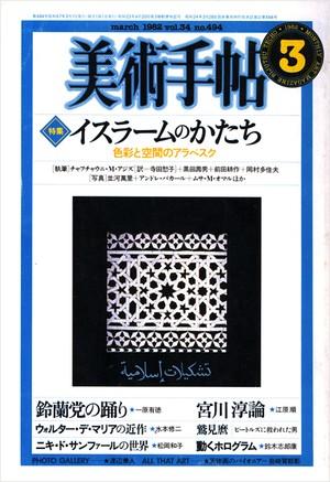 イスラームのかたち / 美術手帖 1982/03