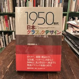 1950年代日本のグラフィックデザイン