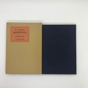 英文学形式論(名著複刻漱石文学館) / 夏目漱石(著)