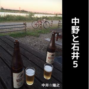 中野と石井5