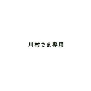 川村さま専用