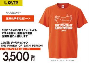 【L.OVER×ICHIGAN JAPAN×パスドゥーロ・医療機関応援チャリティプロジェクト】ヒトリヒトリノチカラ(綿シャツ)情熱のカリフォルニアオレンジカラー(メール便代¥200を含む)